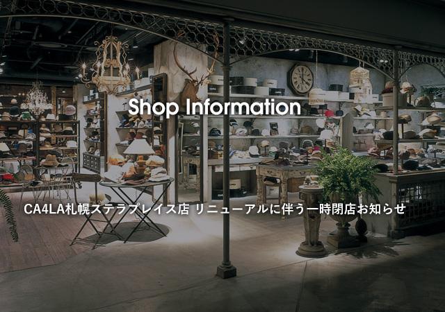 CA4LA札幌ステラプレイス店 一時閉店のお知らせ