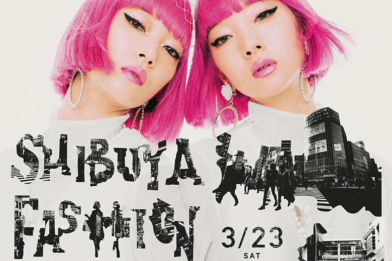 SHIBUYA FASHION FESTIVAL.15 – 3/23(土)開催!