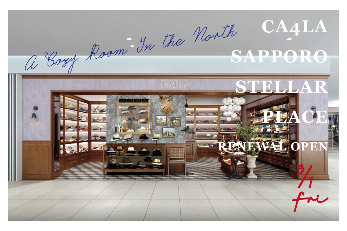 3/1(金) 「CA4LA札幌ステラプレイス店」移転リニューアルオープンのお知らせ