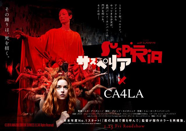 映画『サスペリア』× CA4LA
