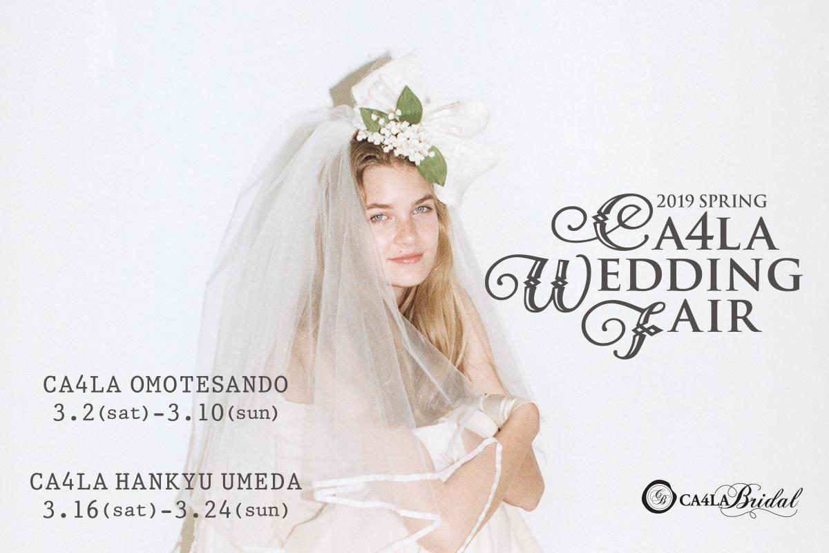 CA4LA Wedding Fair 2019 SPRING 3/2(土)よりスタート