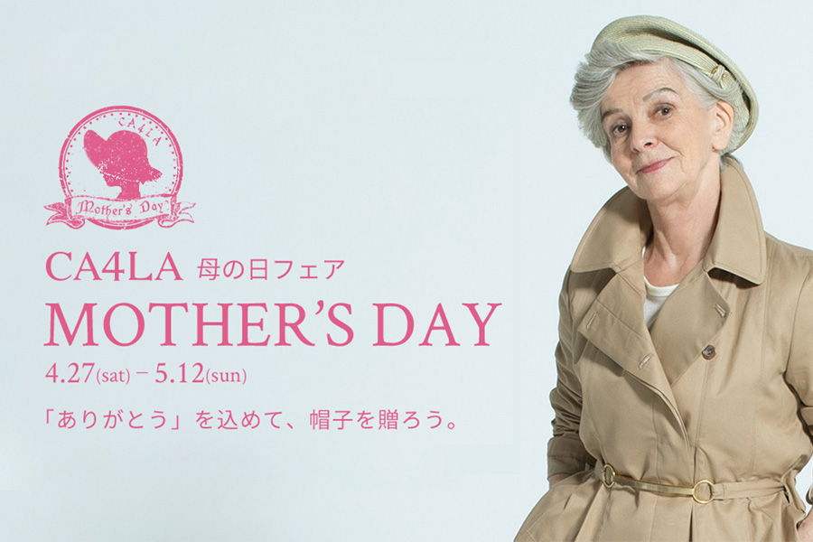 CA4LA 母の日フェア 4.27(土)-5.12(日)