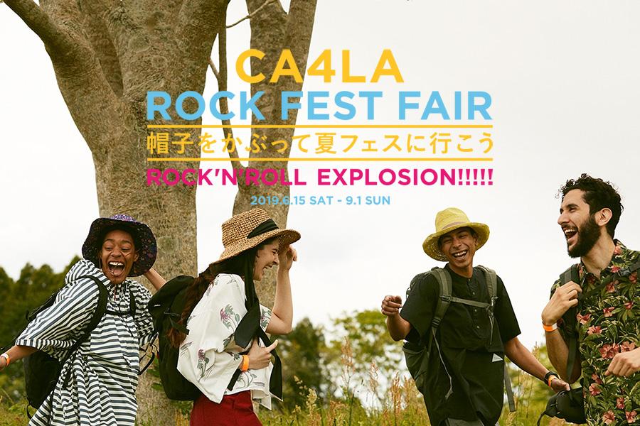 6/15(土)より「帽子をかぶって夏フェスに行こう」CA4LAロックフェスフェア2019がスタートします!