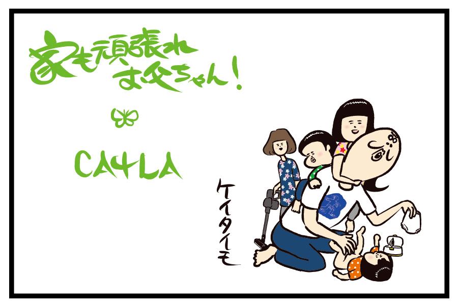 ケイタイモ『家も頑張れお父ちゃん』× CA4LA コラボレーション