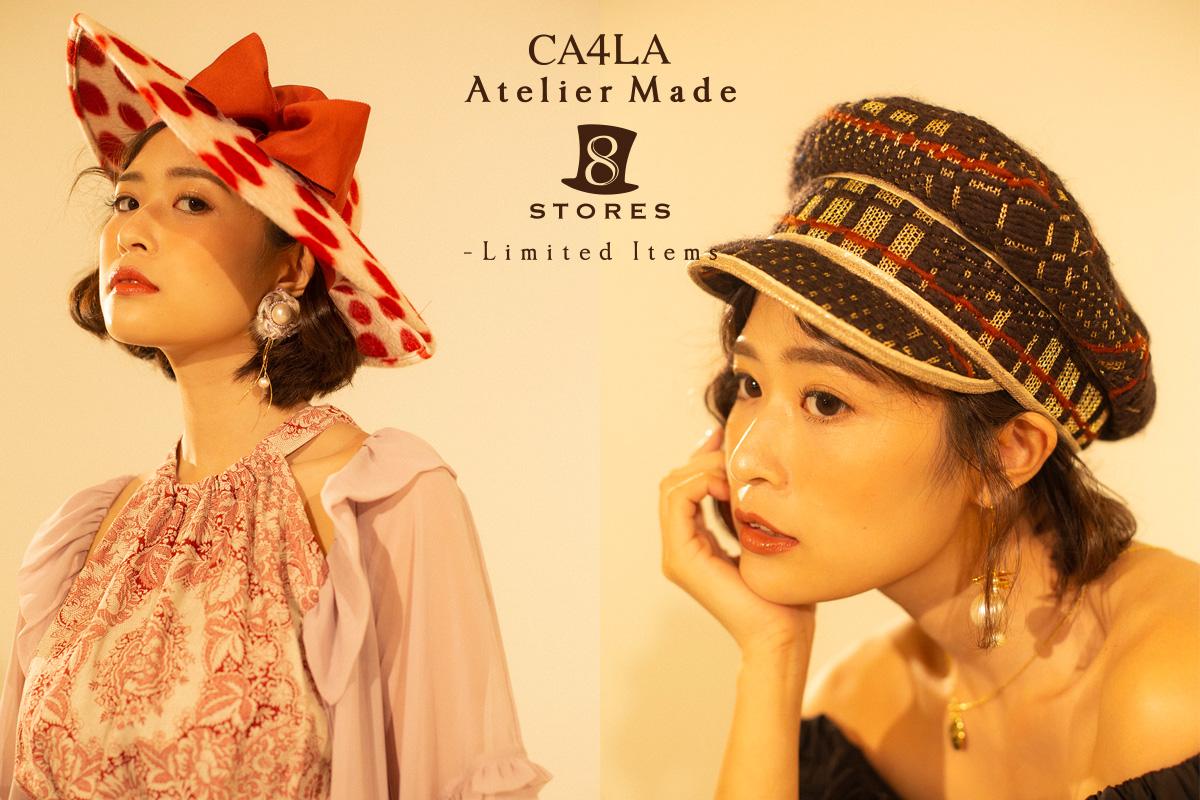 ハンドメイドライン〈CA4LA Atelier Made〉の2019年秋冬新作、7/27(土)より発売