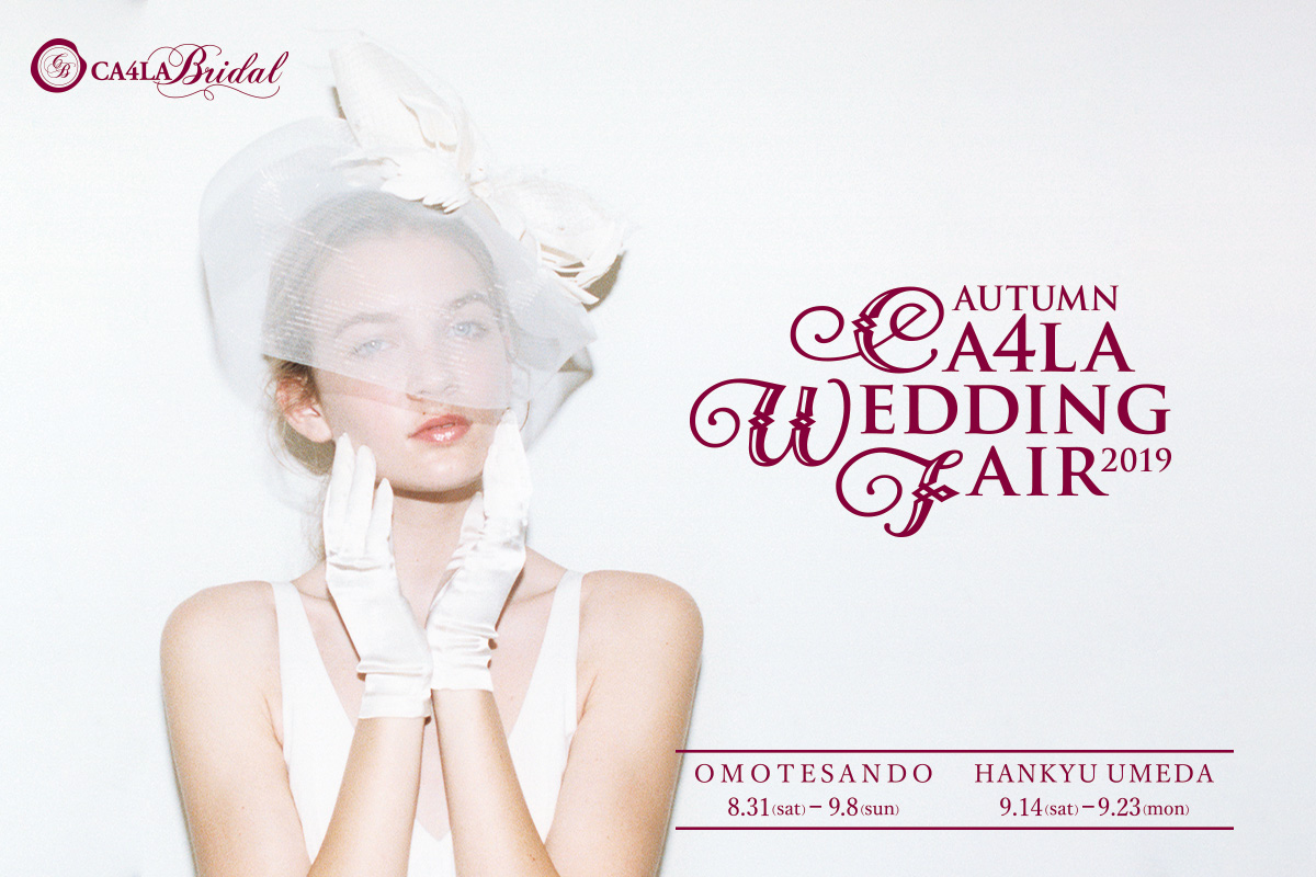 CA4LA Wedding Fair 2019 AUTUMN<br />8/31(土)よりスタート