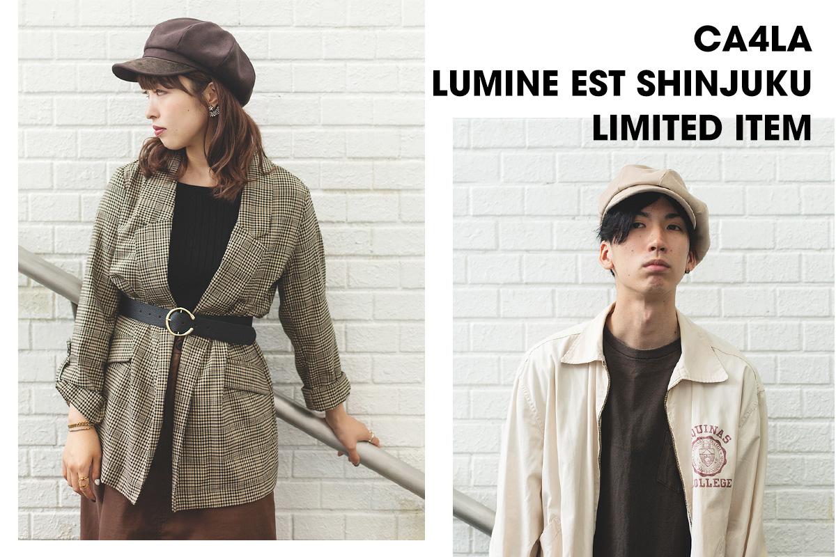CA4LAルミネエスト新宿店 限定アイテム 9/22(日)発売
