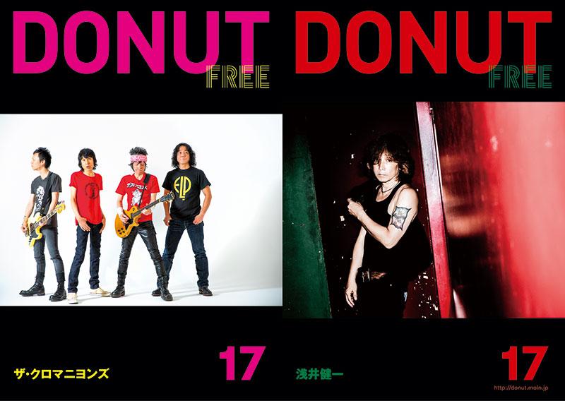 DONUT FREE vol.17、CA4LAにて配布中