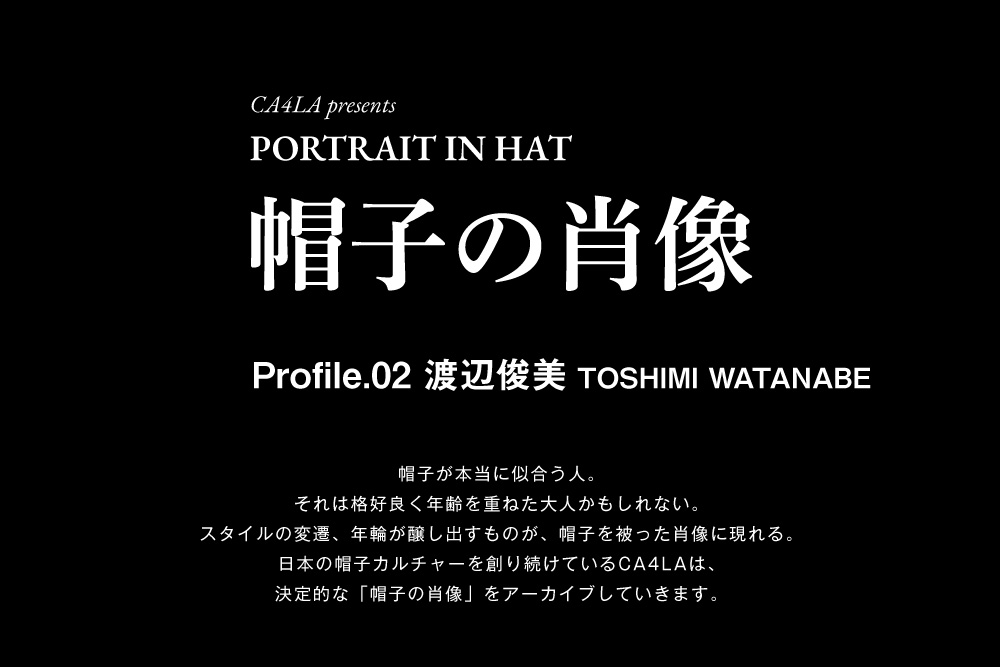 帽子の肖像 Profile.02 渡辺俊美