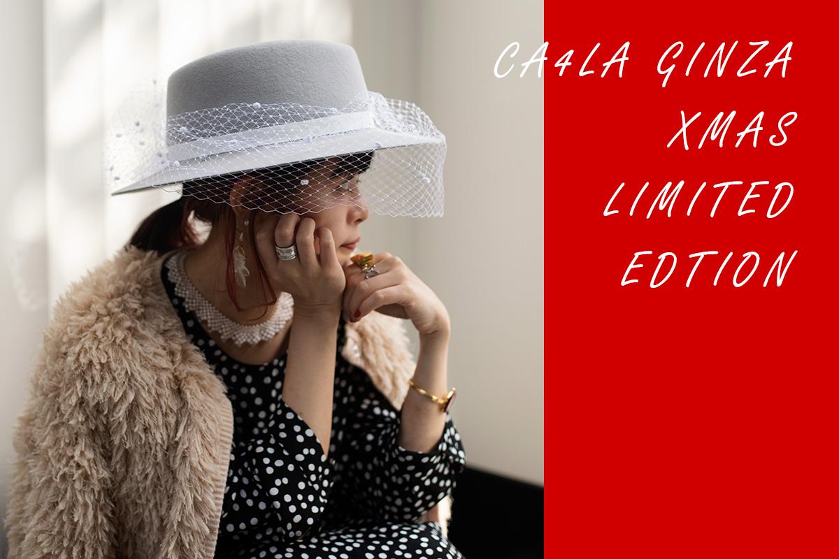 LIMITED ITEM – CA4LA銀座店でクリスマスシーズン限定アイテムを発売 11/23(土)発売