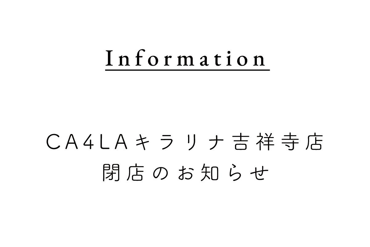 閉店のお知らせ:CA4LAキラリナ吉祥寺店