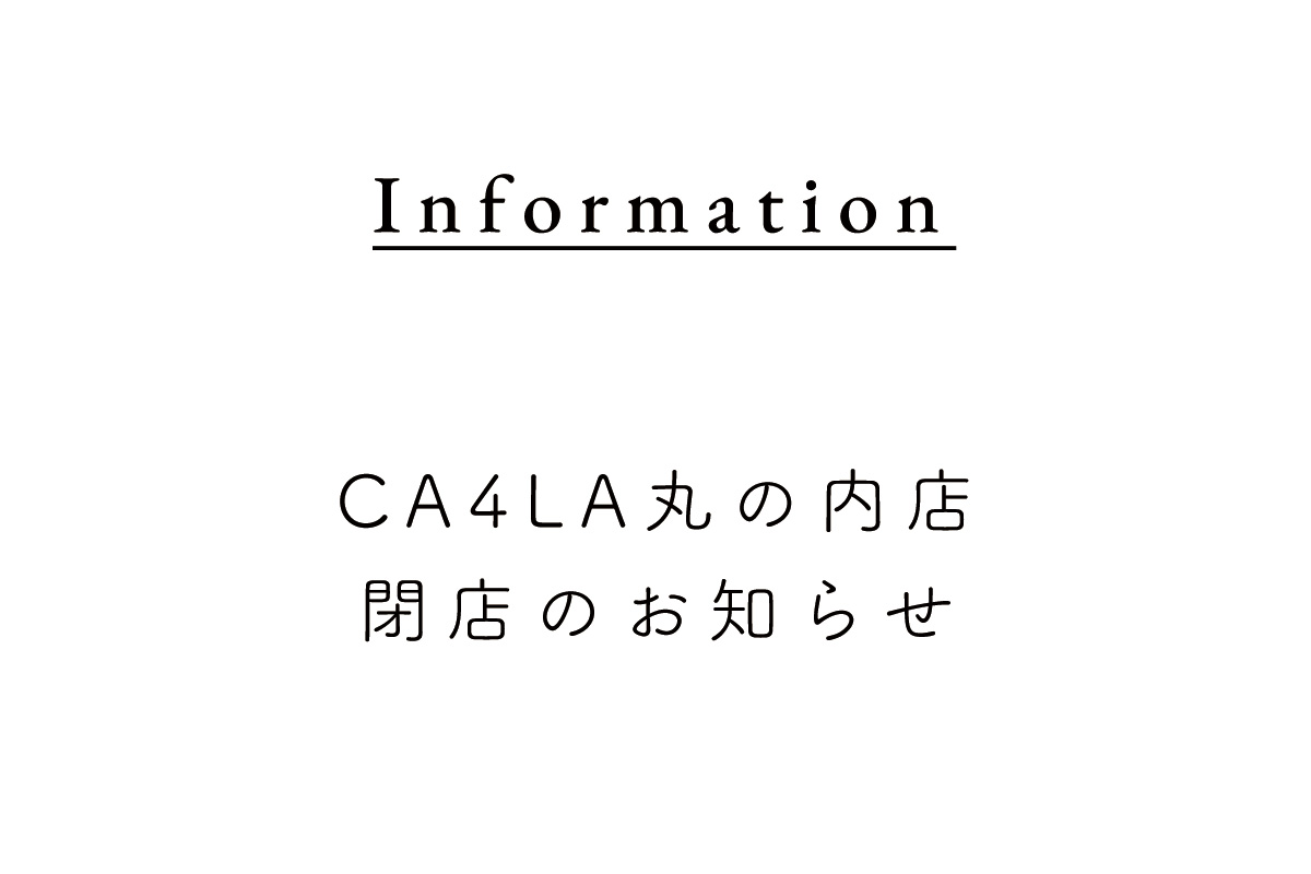 閉店のお知らせ:CA4LA丸の内店