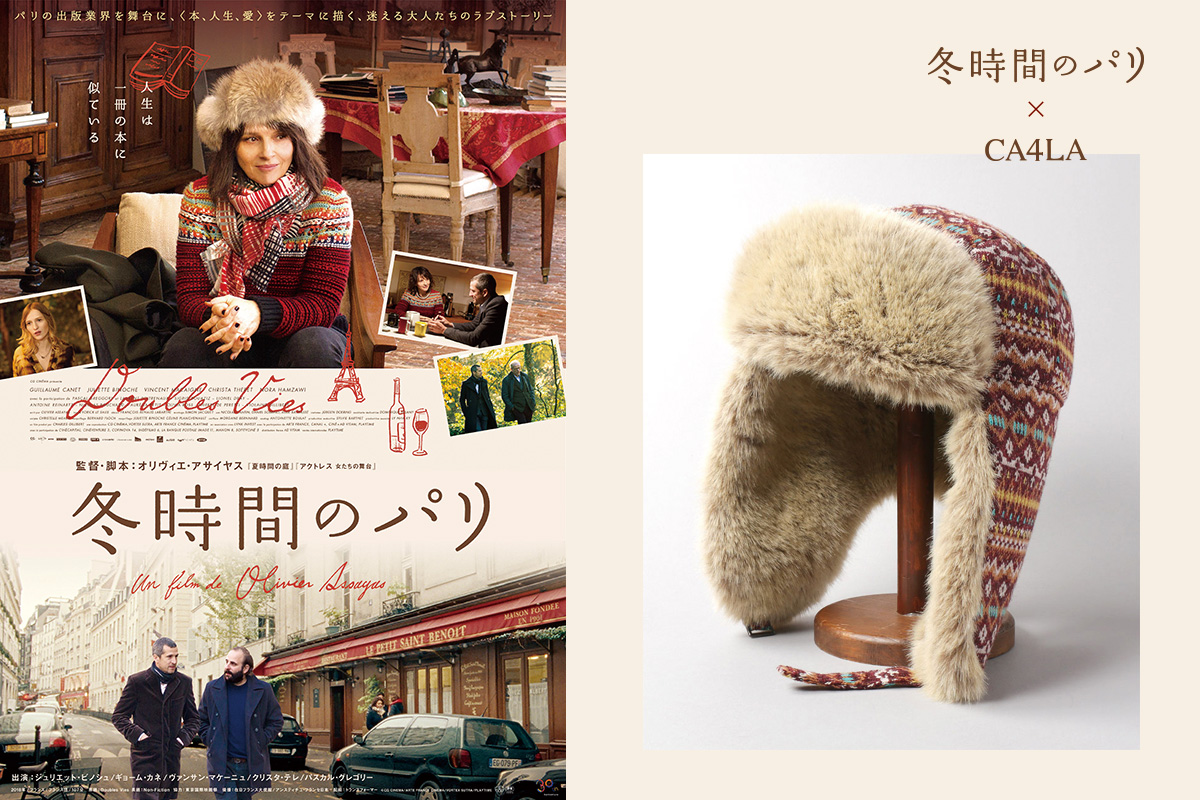 映画『冬時間のパリ』× CA4LA コラボレーション