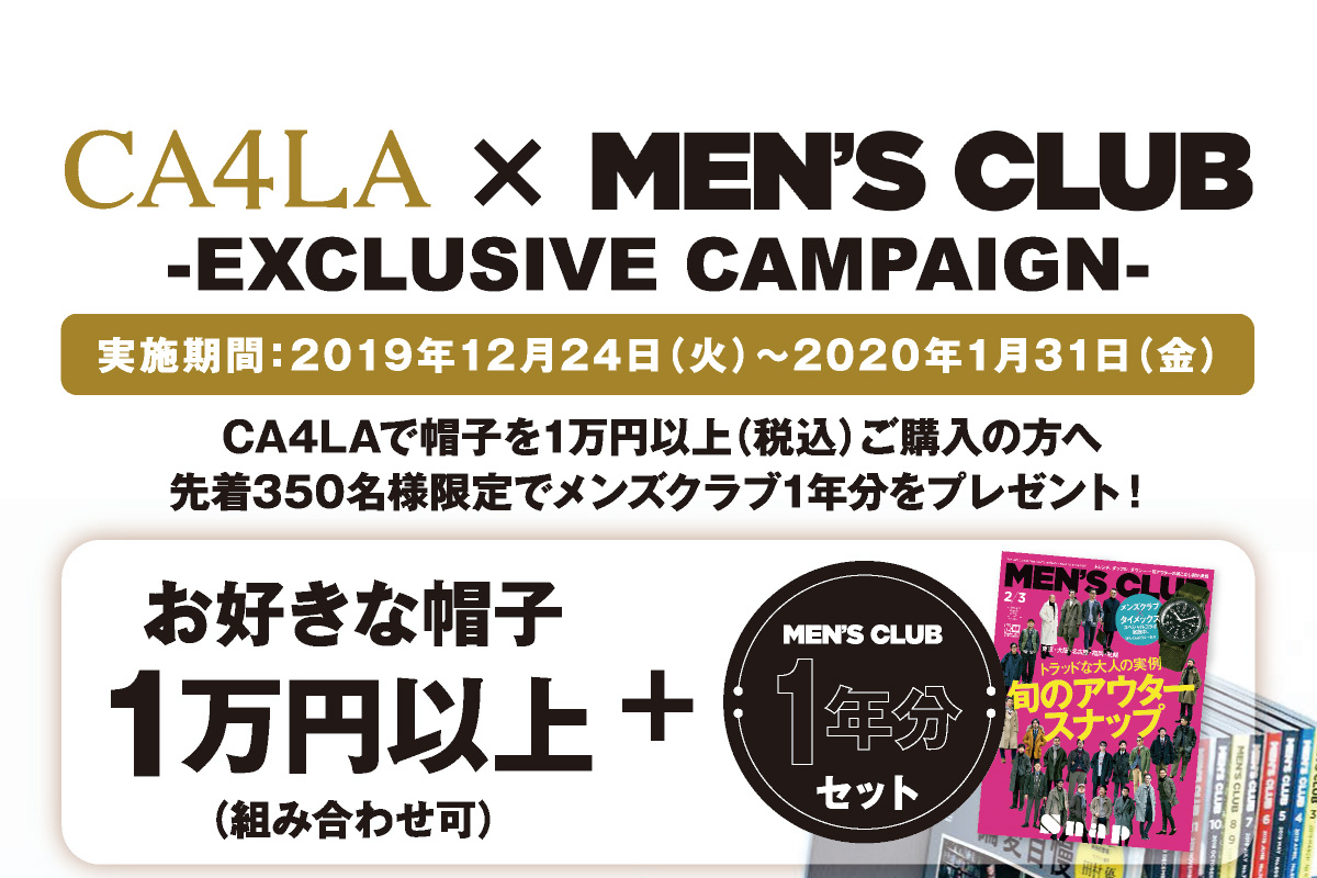 CA4LA×MEN'S CLUB -EXCLUSIVE CAMPAIGN- 2019.12.24(火)〜2020.1.31(金)