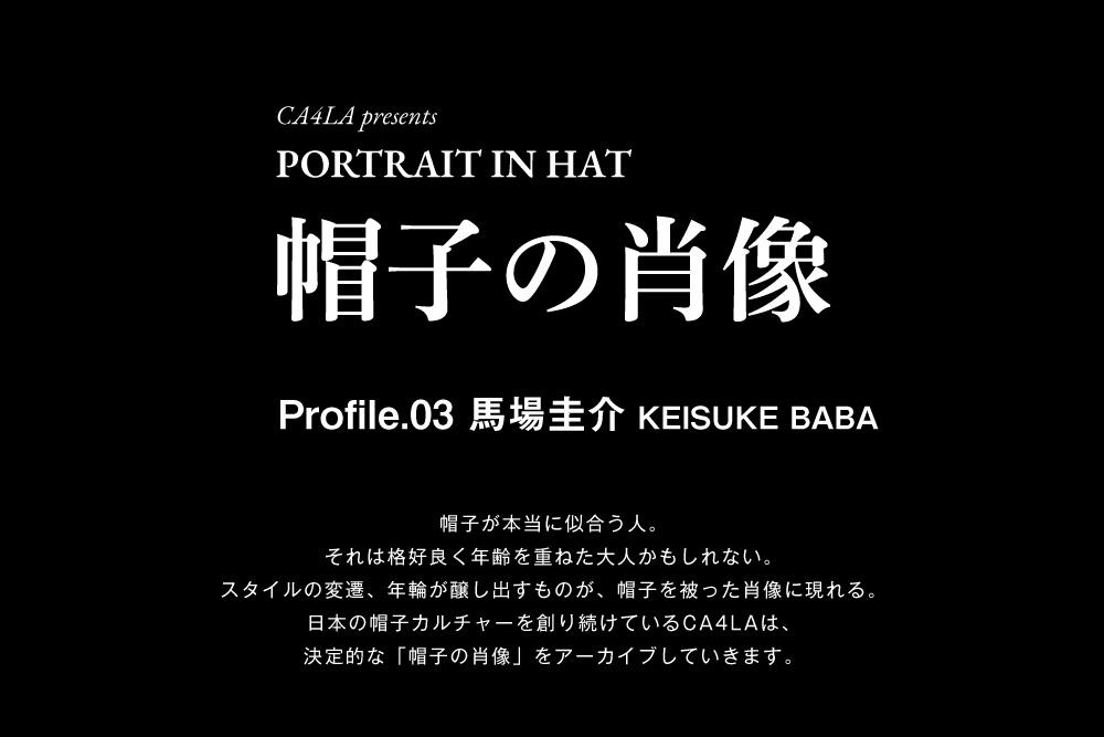 帽子の肖像 Profile.03 馬場圭介