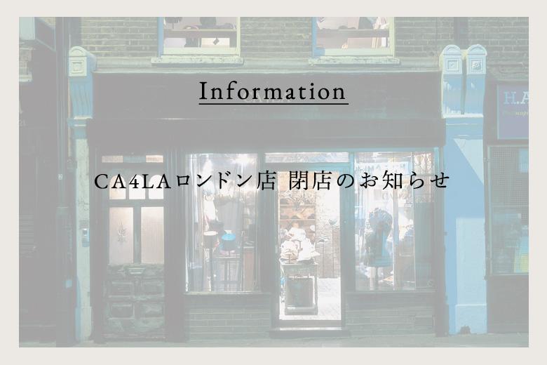 閉店のお知らせ:CA4LAロンドン店