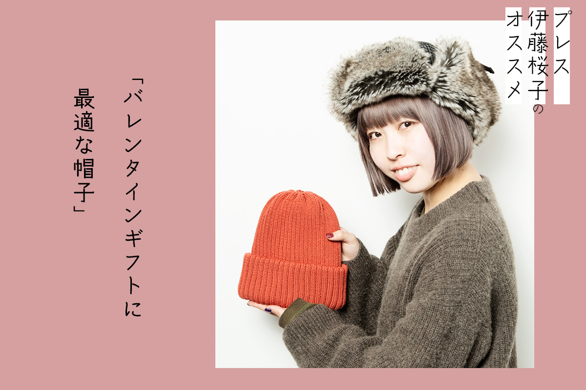 プレス伊藤桜子のオススメ|バレンタインギフトに最適な帽子