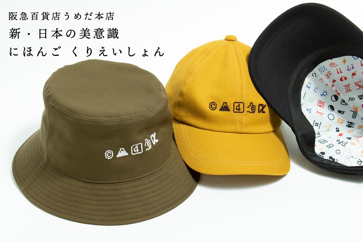 阪急百貨店うめだ本店「にほんご くりえいしょん」でI-modeの絵文字を使ったキャップとハットをリリース