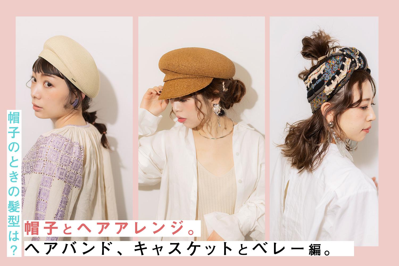 帽子のときの髪型は?「帽子とヘアアレンジ。」<br / >ヘアバンド、キャスケットとベレー編。