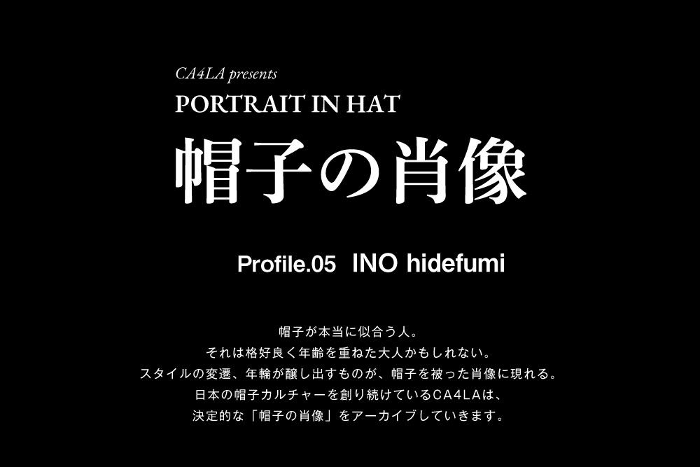 帽子の肖像 Profile.05 INO hidefumi