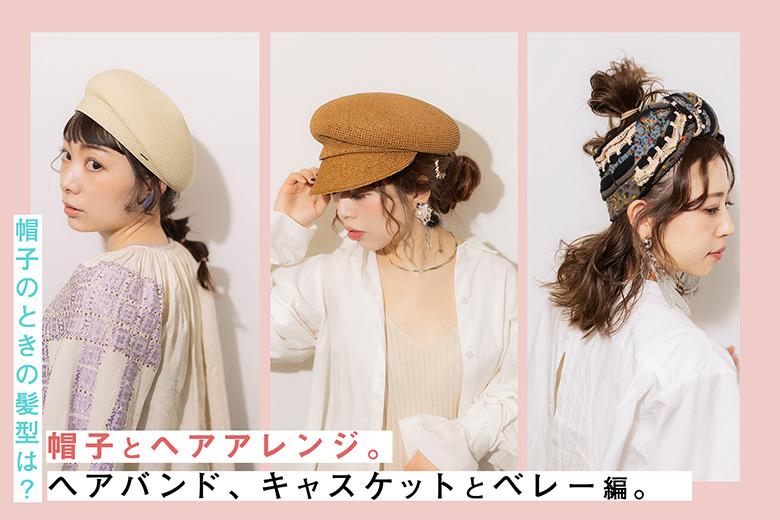 Feature|帽子のときの髪型は?「帽子とヘアアレンジ。」 ヘアバンド、キャスケットとベレー編。