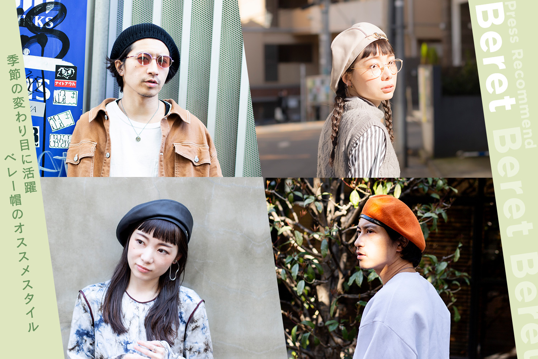 Feature|季節の変わり目に活躍 ベレー帽のオススメスタイル