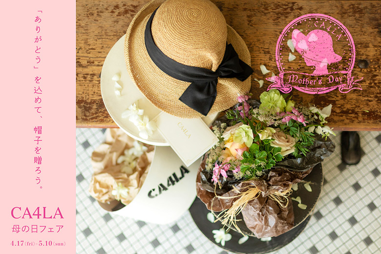 Feature|CA4LA 母の日フェア MOTHER'S DAY