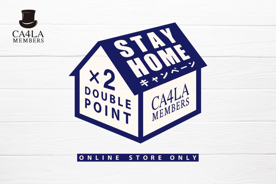 【期間延長】4/24(金)より、オンラインストアでポイント2倍「STAY HOMEキャンペーン」スタート