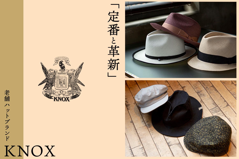 老舗ハットブランド【KNOX】 定番と革新