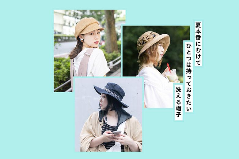 Feature|夏本番にむけてひとつは持っておきたい洗える帽子