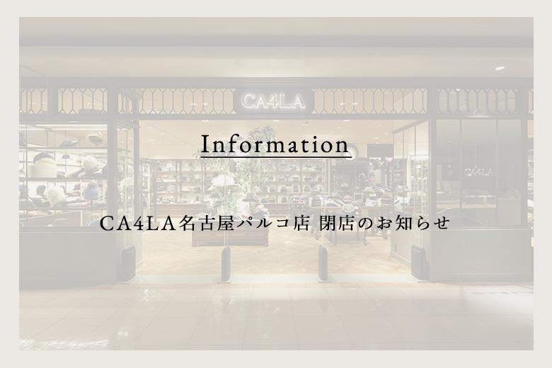 閉店のお知らせ:CA4LA名古屋パルコ店