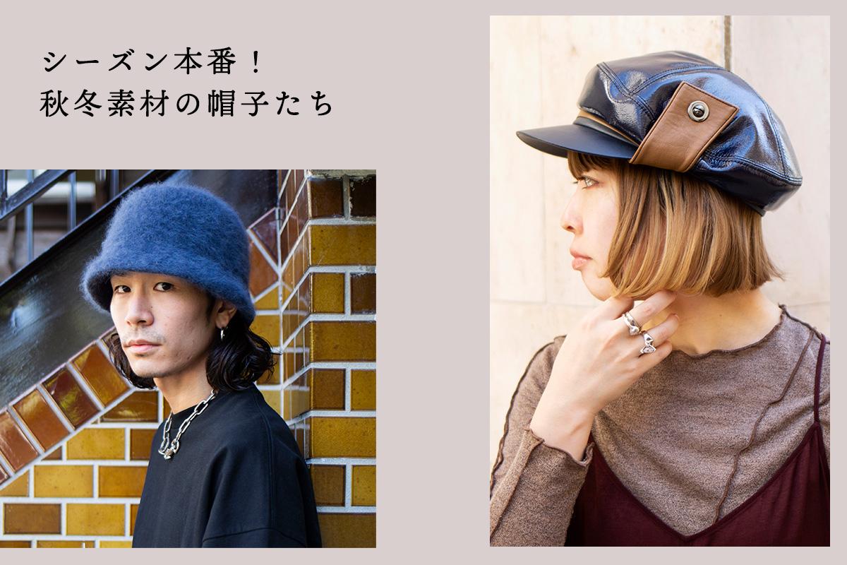 シーズン本番!秋冬素材の帽子たち