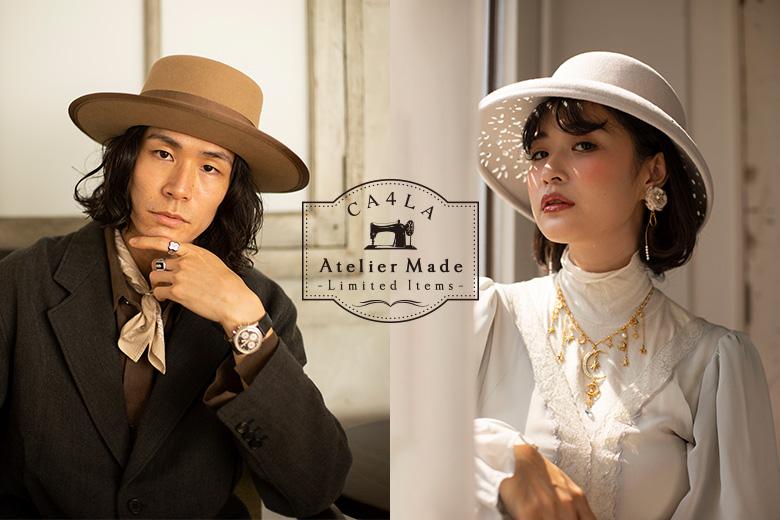 ハンドメイドライン〈CA4LA Atelier Made〉2020秋冬シーズンの新作、9月11日(金)より発売