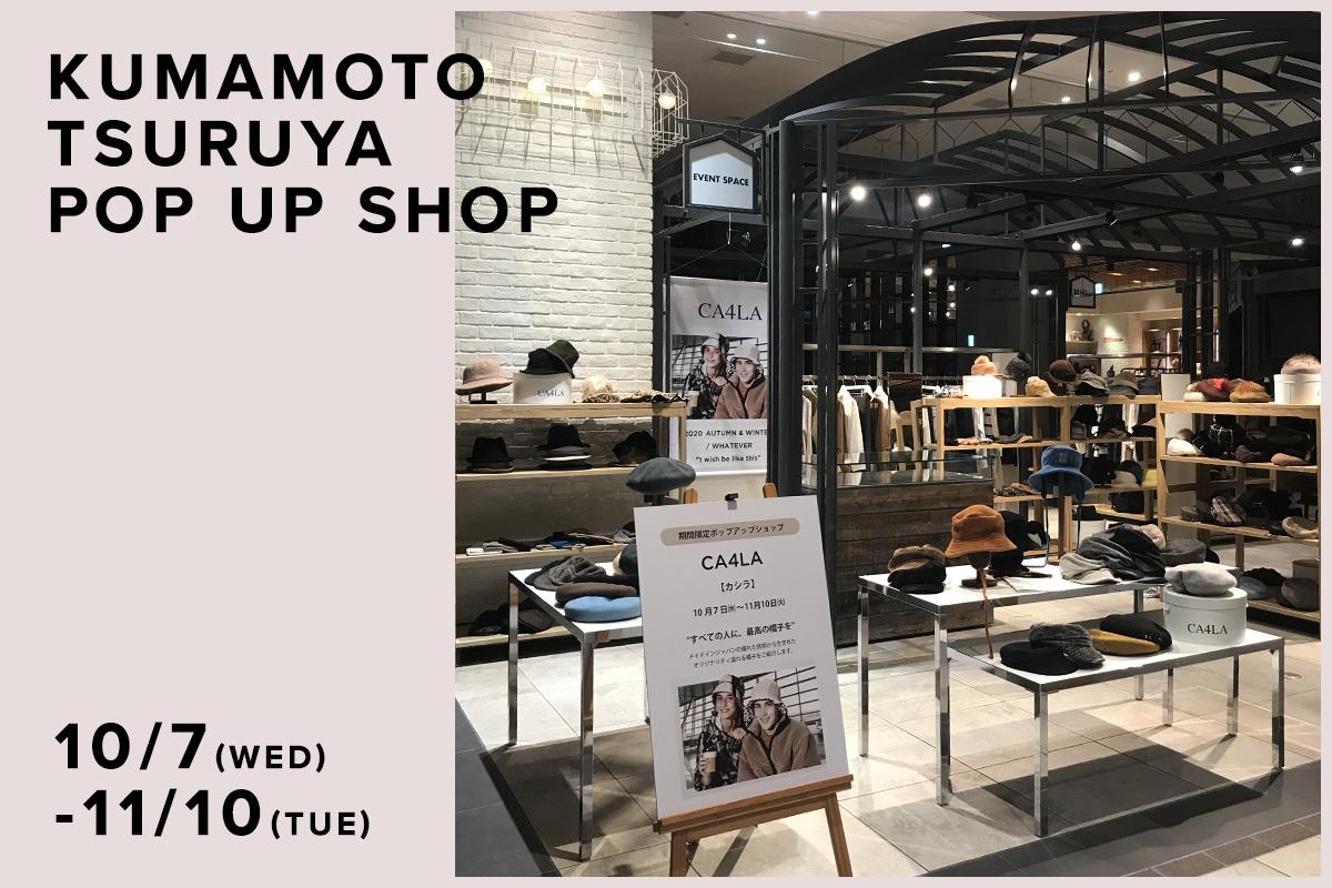 熊本鶴屋百貨店 CA4LA POP UP SHOP – 10/7(水)〜11/10(火)