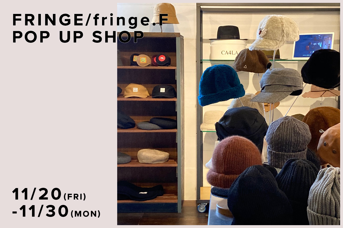 FRINGE/fringe.F / CA4LA POP UP SHOP -11/20(金)〜11/30(月)-