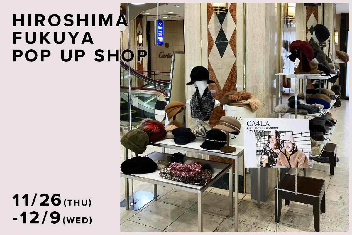 広島福屋八丁堀本店 CA4LA POP UP SHOP – 11/26(木)〜12/9(水)