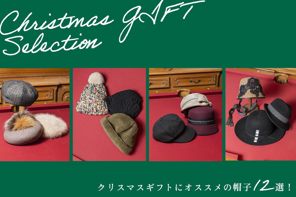 クリスマスギフトにオススメの帽子12選!