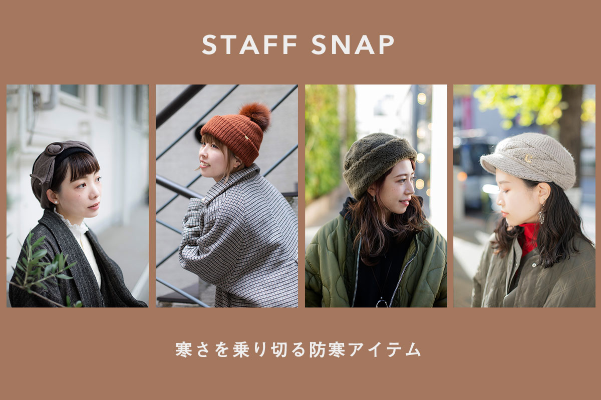 Feature|寒さを乗り切る防寒アイテム【STAFF SNAP】