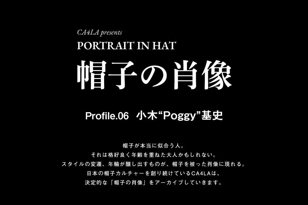 帽子の肖像 Profile.06 POGGY