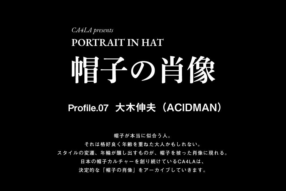 帽子の肖像 Profile.07 大木伸夫(ACIDMAN)