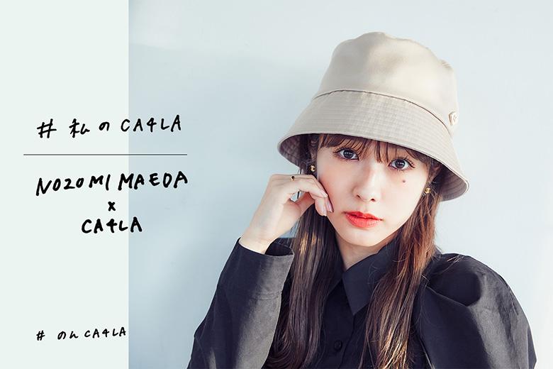 #私のCA4LA – 前田希美 x CA4LA