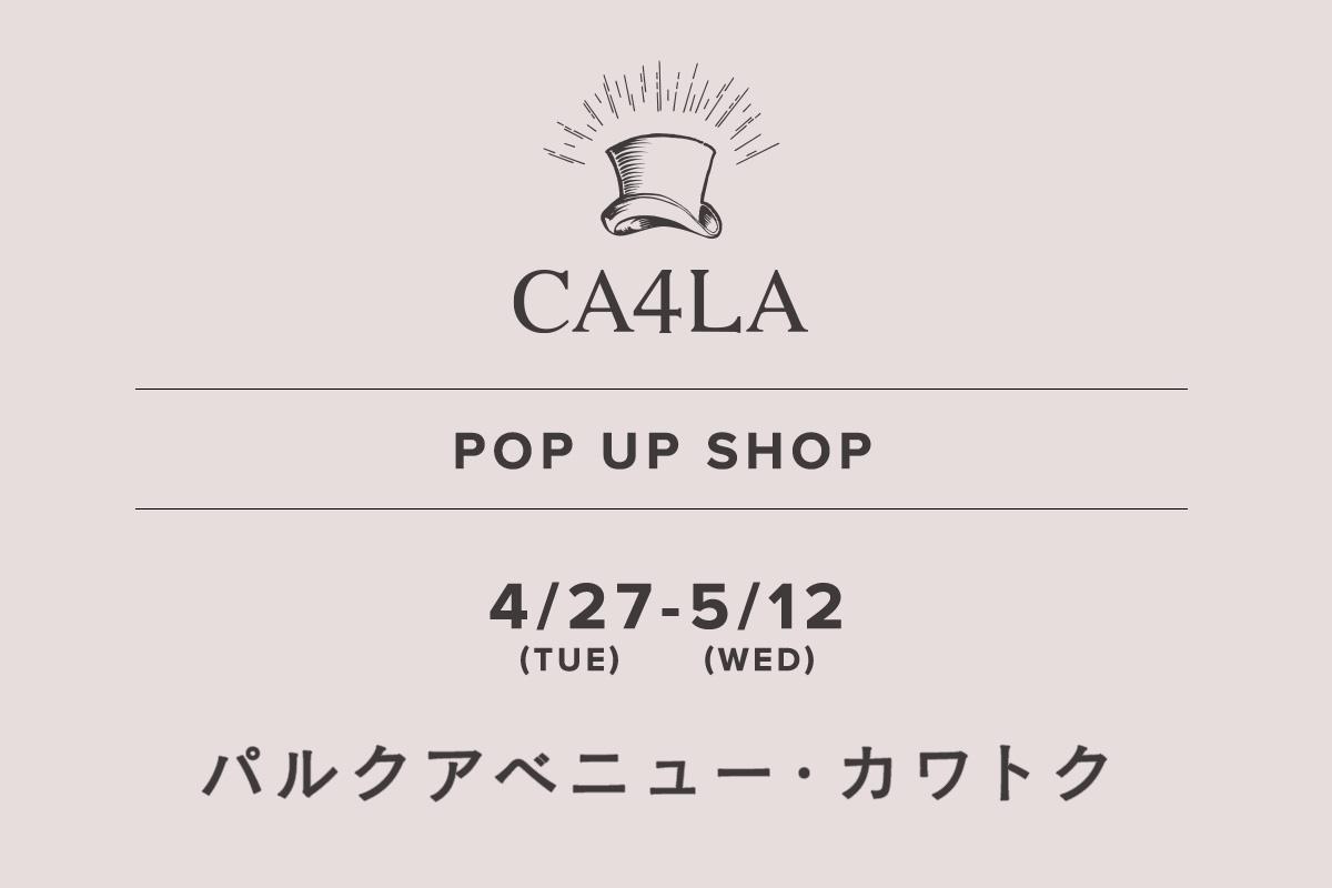 パルクアベニュー・カワトク / CA4LA POP UP SHOP – 4/27(火)〜5/12(水) –