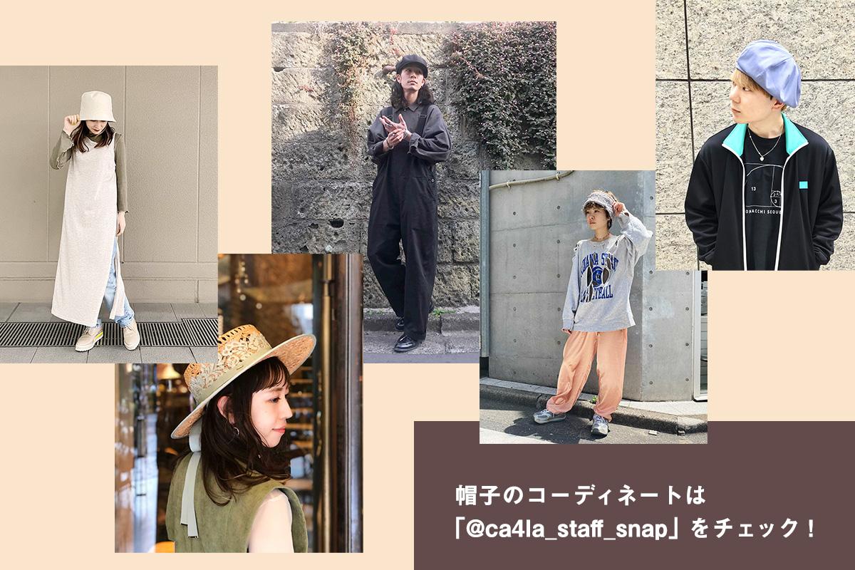帽子のコーディネートは「@ca4la_staff_snap」をチェック!