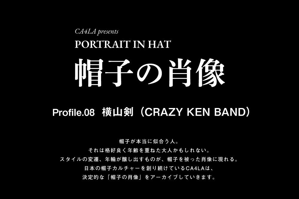 帽子の肖像 Profile.08 横山剣(CRAZY KEN BAND)