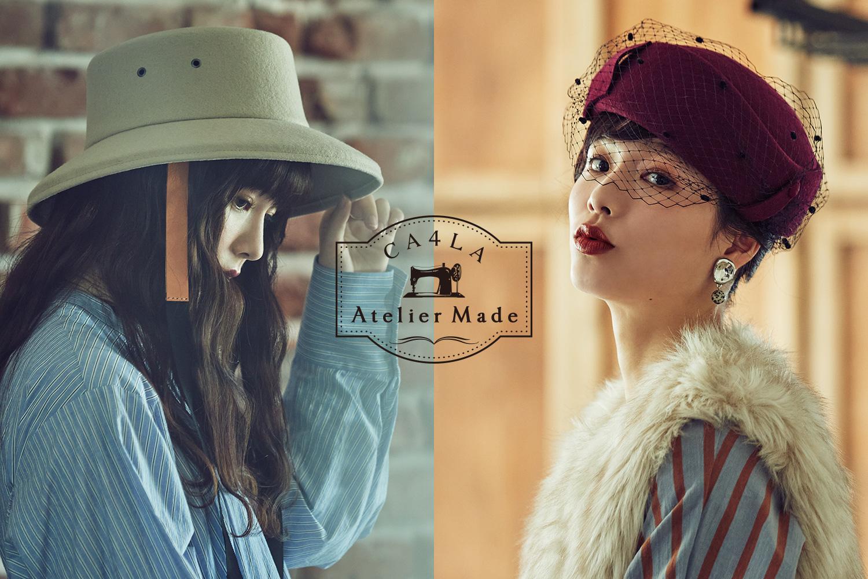 ハンドメイドライン「CA4LA Atelier Made」21-22Autumn&Winter Collectionの新作、8月27日(金)より発売