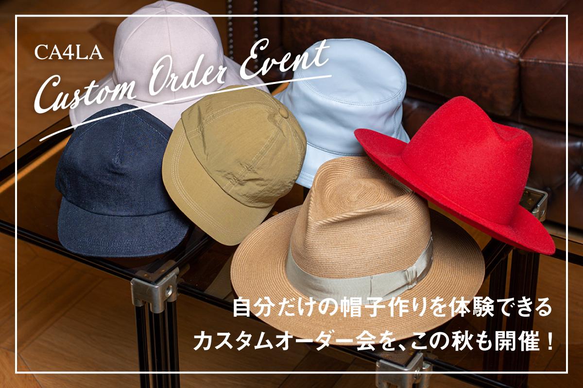 自分だけの帽子作りを体験できるカスタムオーダー会を、この秋も開催!