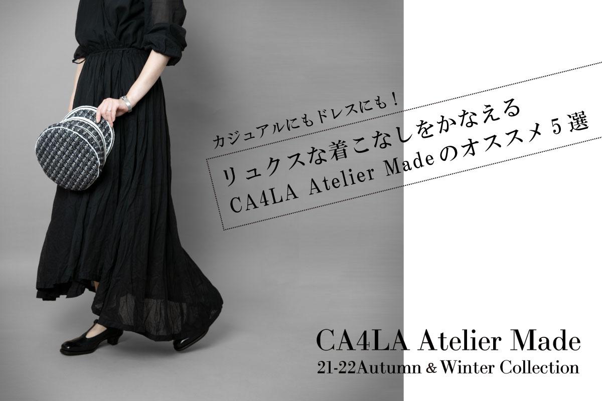 カジュアルにもドレスにも!<br />リュクスな着こなしをかなえる CA4LA Atelier Made のオススメ5選